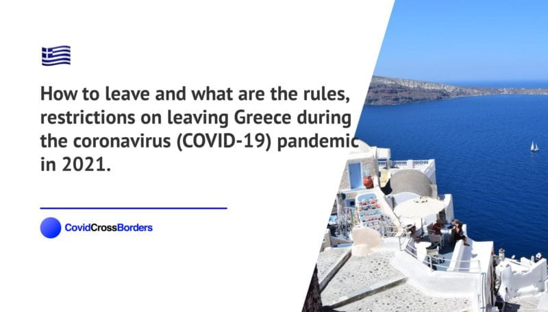 How to leave and what are the rules, restrictions on leaving Greece during the coronavirus (COVID-19) pandemic in 2021.