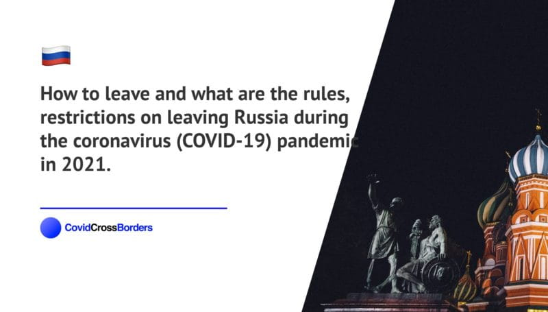 How to leave and what are the rules, restrictions on leaving Russia during the coronavirus (COVID-19) pandemic in 2021.