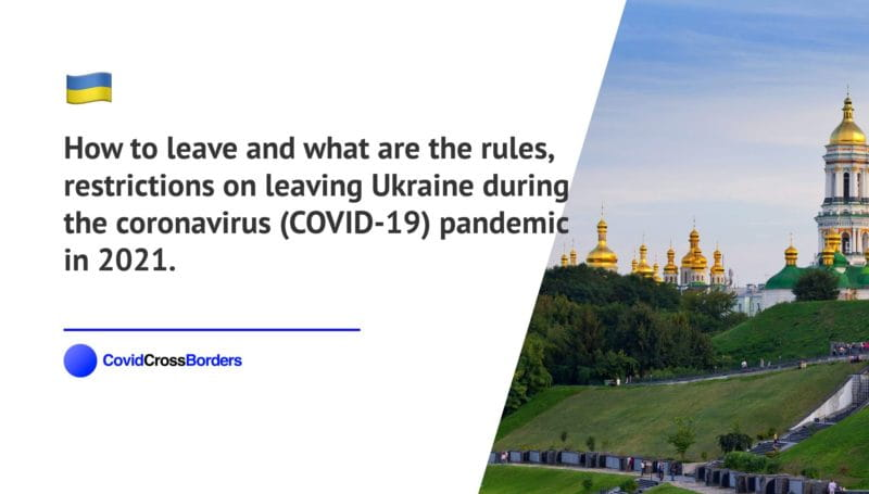 How to leave and what are the rules, restrictions on leaving Ukraine during the coronavirus (COVID-19) pandemic in 2021.